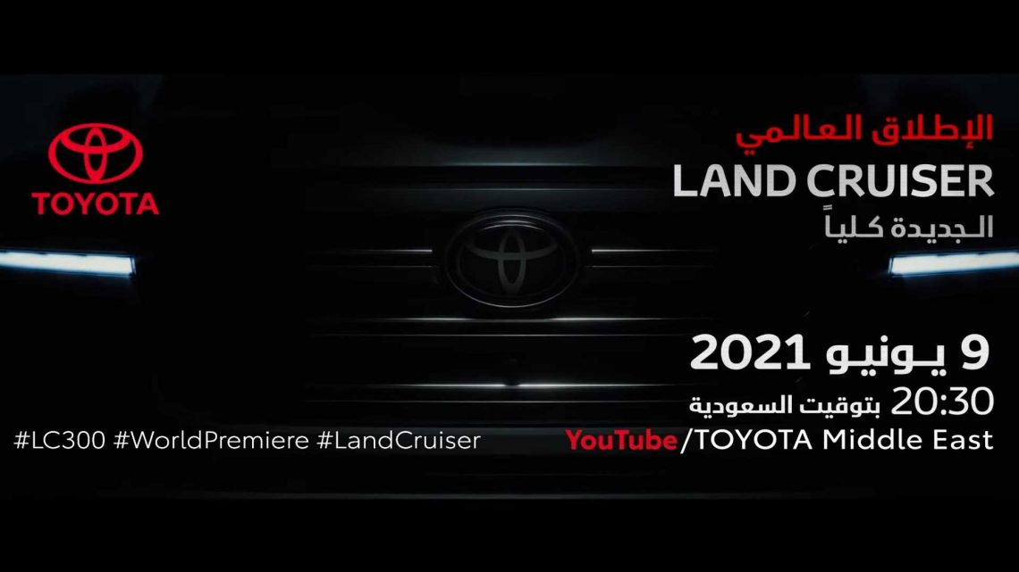 2022 Toyota Land Cruiser Preview Continues With Brief Teaser Video